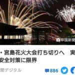 宮島の花火大会が打ち切り