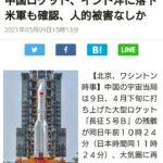 中国のロケット残骸は海へ