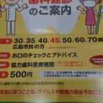 節目年齢健診