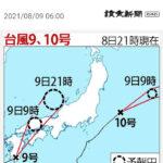 台風が広島を直撃