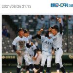 高校野球ベスト4は全て近畿勢