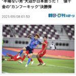 サッカー日本代表勝ちましたね